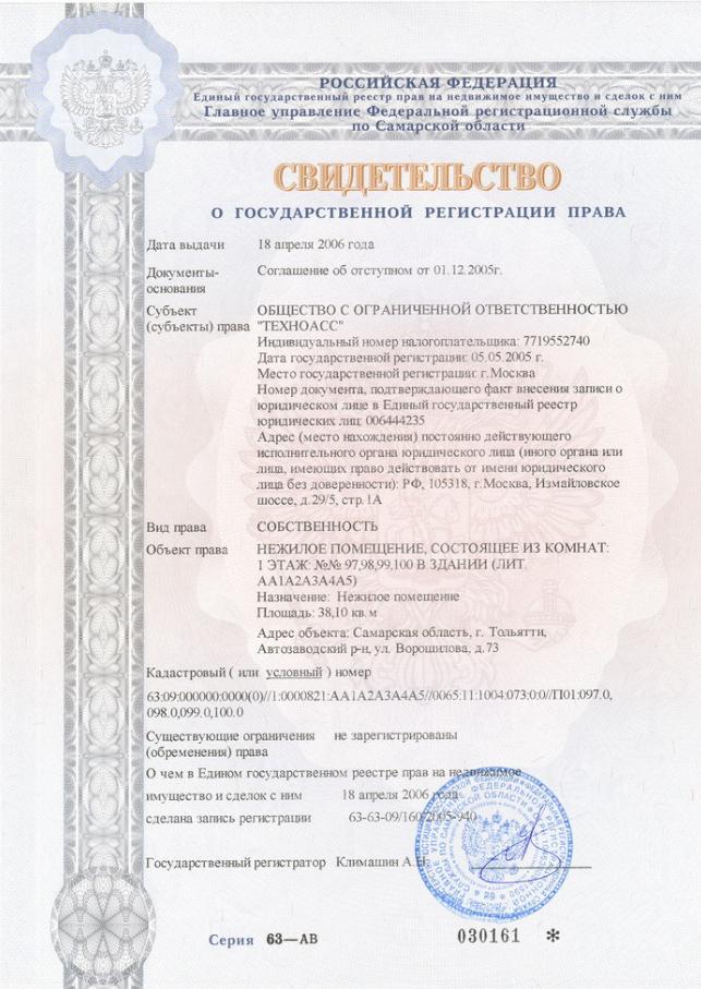 документ подтверждающий собственность земельного участка